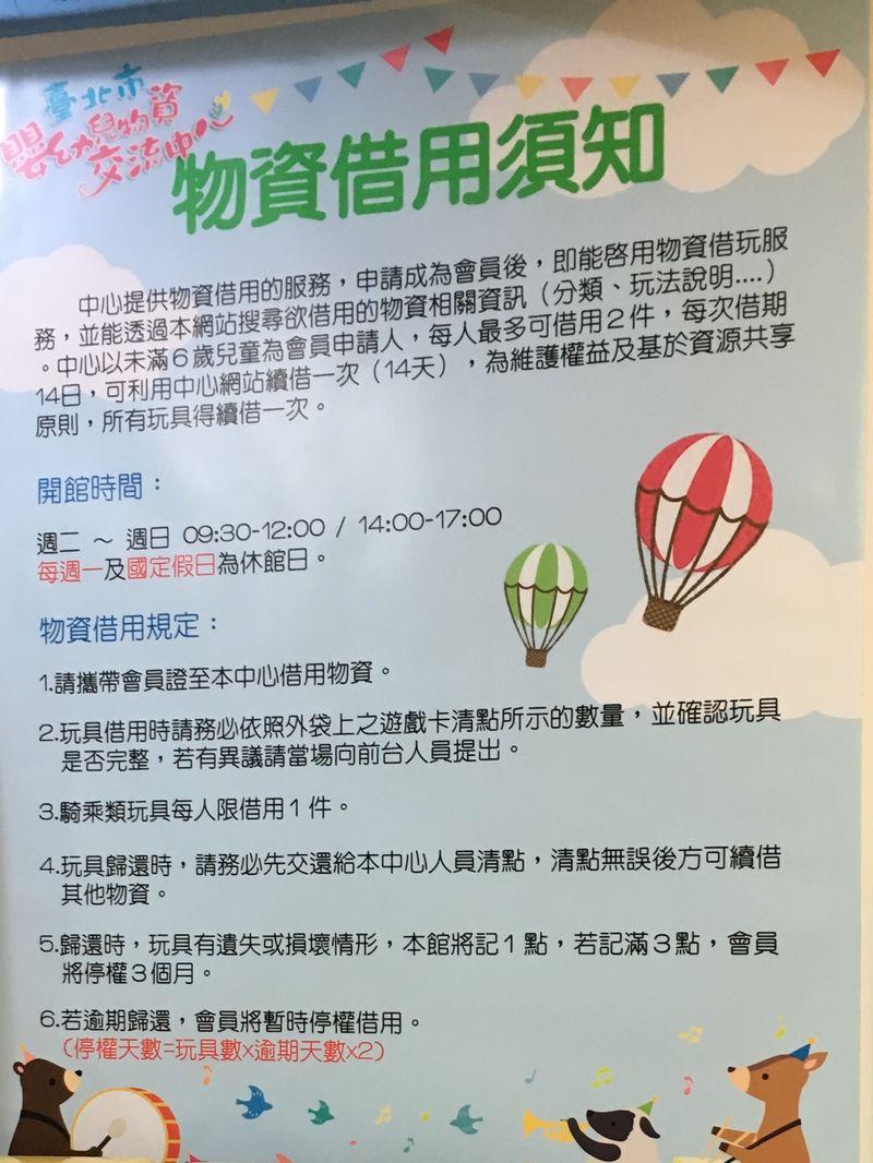 台北市嬰幼兒物資交流中心借用須知
