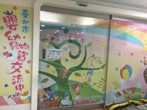 台北市嬰幼兒物資交流中心