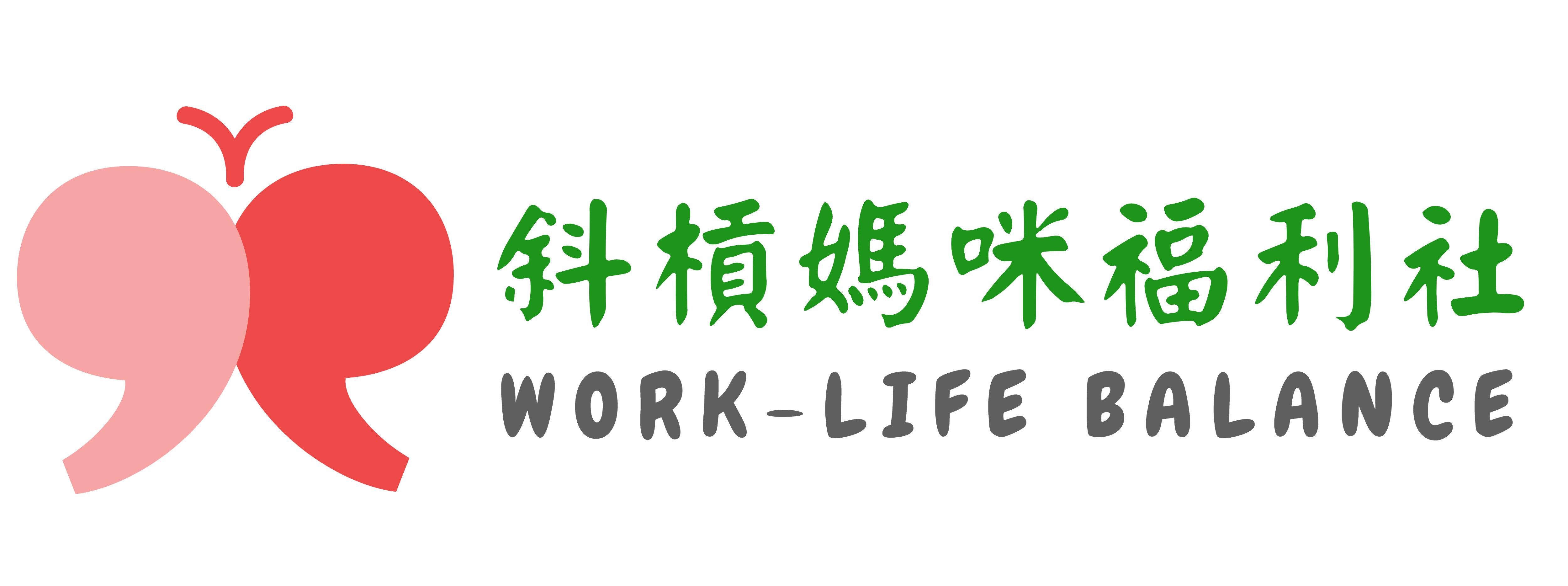 斜槓媽咪福利社Work-Life Balance