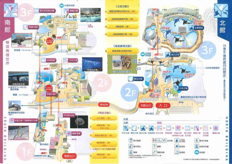 名古屋港水族館設施圖