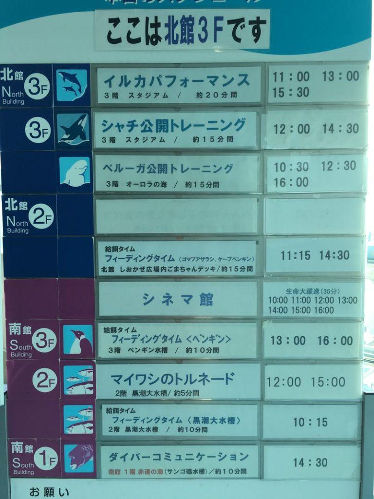 名古屋港水族館表演時間表
