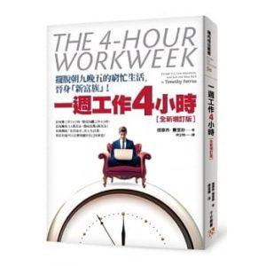 一週工作4小時