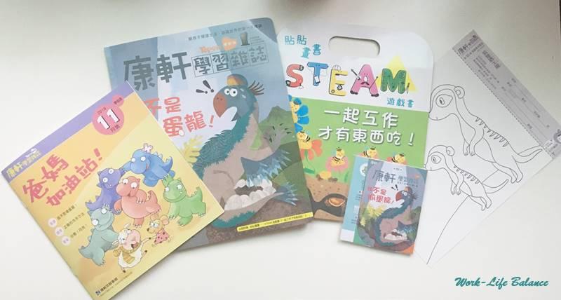 康軒學習雜誌學前版