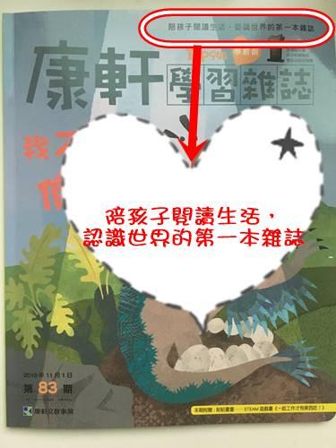 康軒學習雜誌學前版陪孩子認識世界