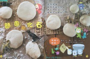 麵團變化石