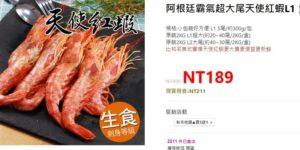 大口市集天使紅蝦