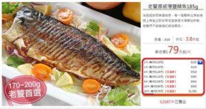 愛上新鮮鯖魚片