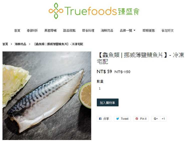 臻盛食鯖魚片