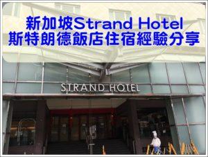 新加坡飯店Strand Hotel