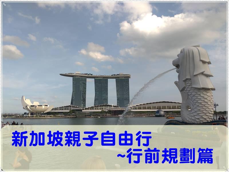新加坡親子自由行行前規劃