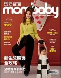 媽媽寶寶398期-媽媽創業力採訪