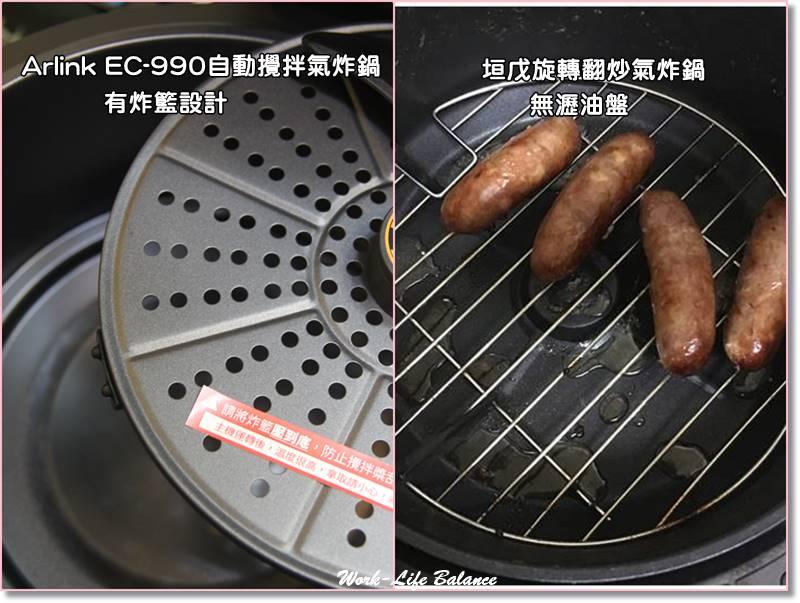 Arlink ec990 vs.垣戊 瀝油盤