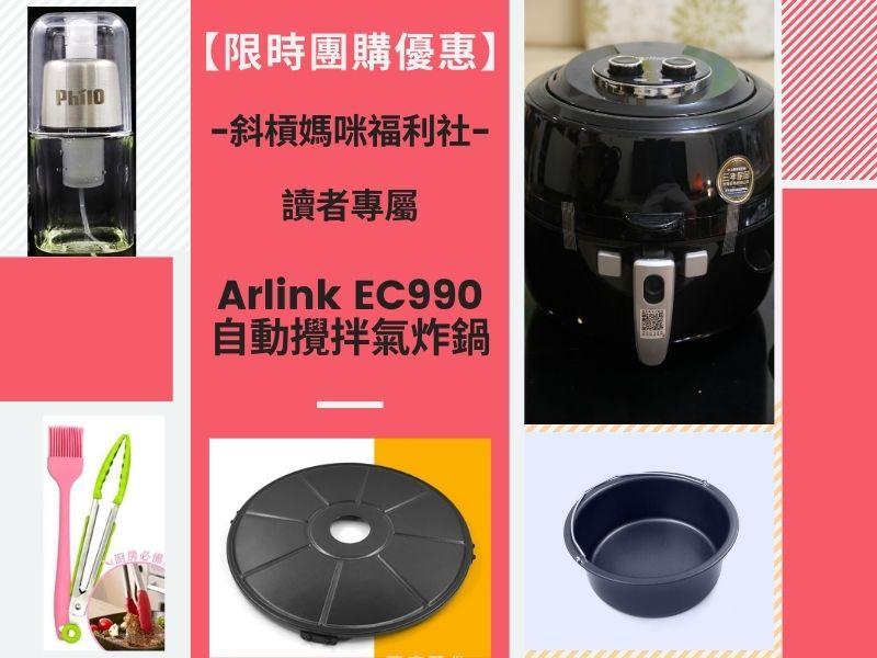 Arlink EC990 團購優惠組合