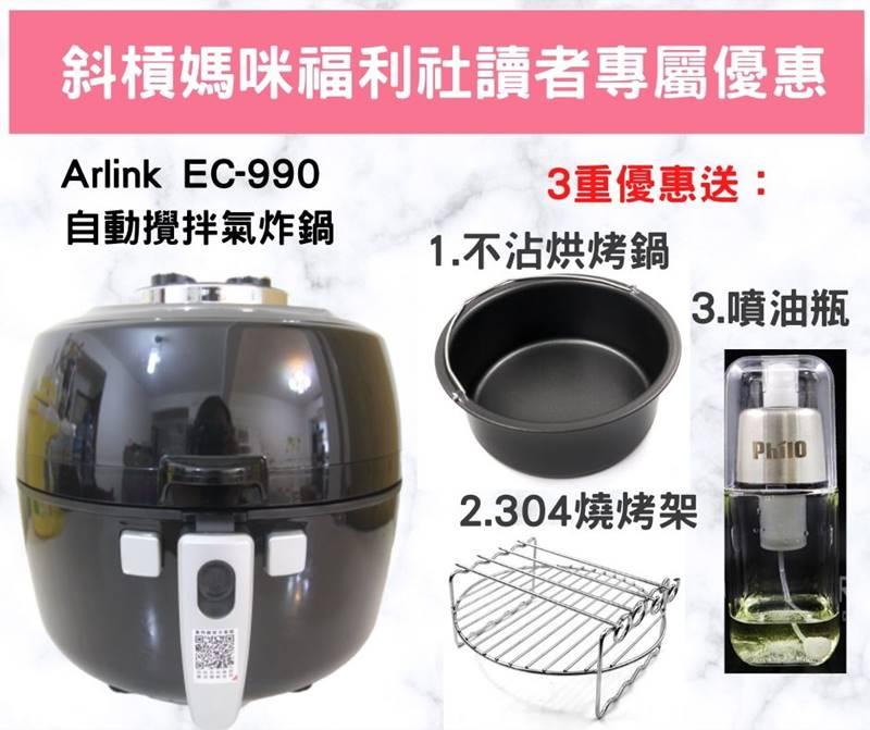 Arlink EC-990【斜槓媽咪福利社】讀者專屬優惠