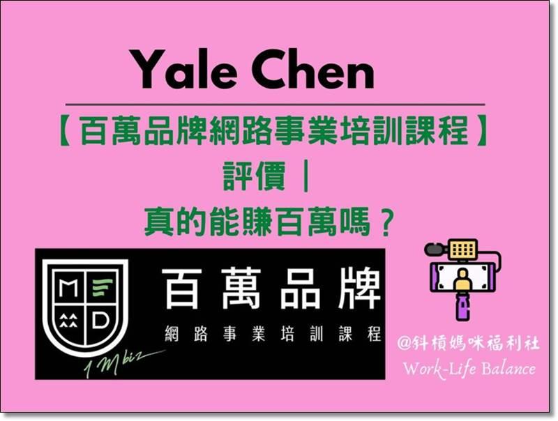 Yale Chen百萬品牌網路事業訓練課程