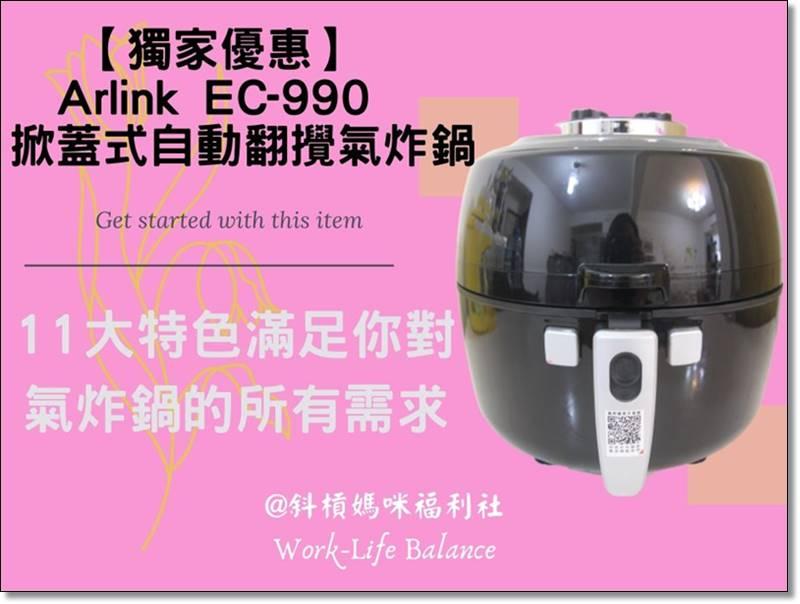 Arlink EC-990自動攪拌氣炸鍋