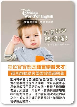 disney幼兒美語-寶寶快樂學美語