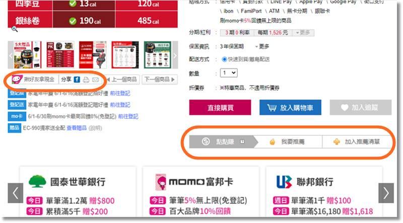 momo購物網商品推薦處