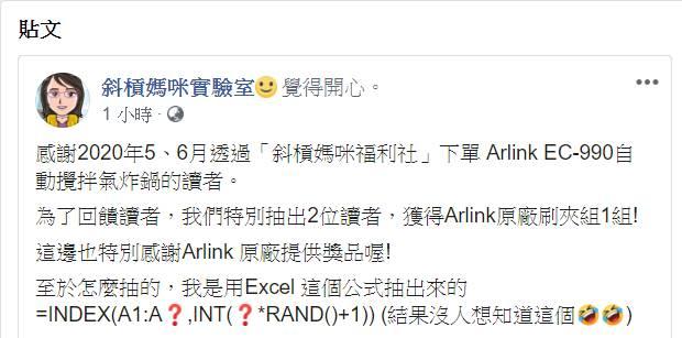 Arlink原廠刷夾組抽獎公告