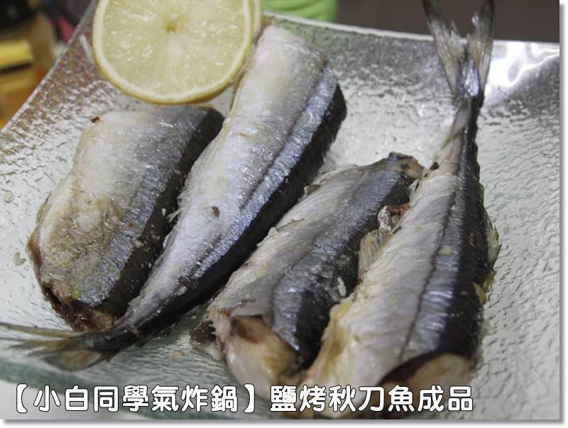 Arlink小白同學氣炸鍋-鹽烤秋刀魚成果