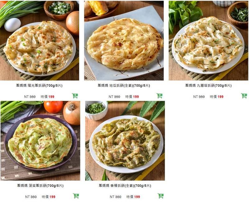 蔥媽媽5種口味抓餅