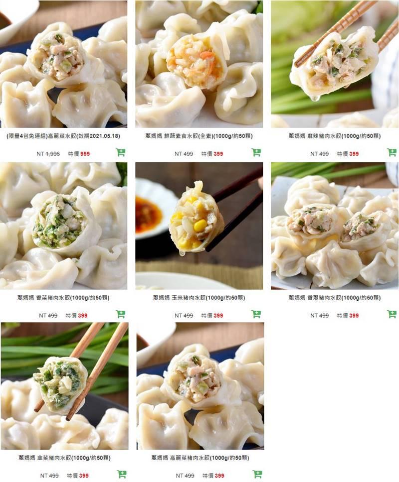 蔥媽媽8種水餃口味