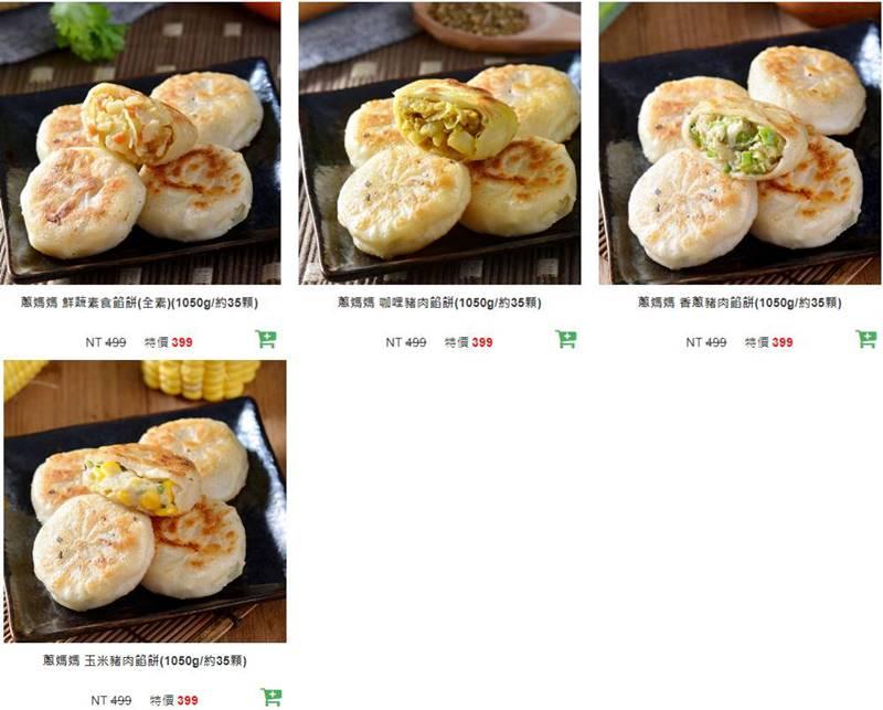 蔥媽媽4種口味餡餅