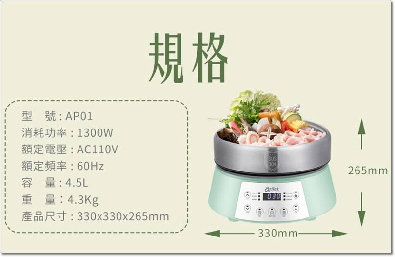 Arlink鍋煮嫩(郭主任)升降火鍋產品規格