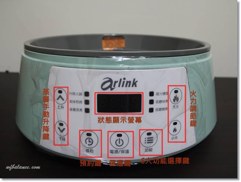 Arlink鍋煮嫩(郭主任)升降火鍋主機介面
