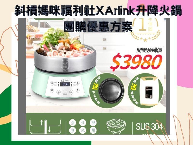 Arlink鍋煮嫩升降火鍋團購優惠方案