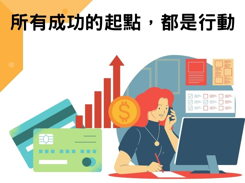 yale chen 美股被動式投資-行動