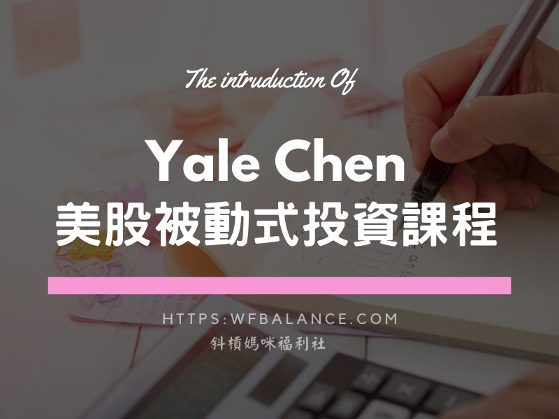 Yale chen美股被動式投資課程