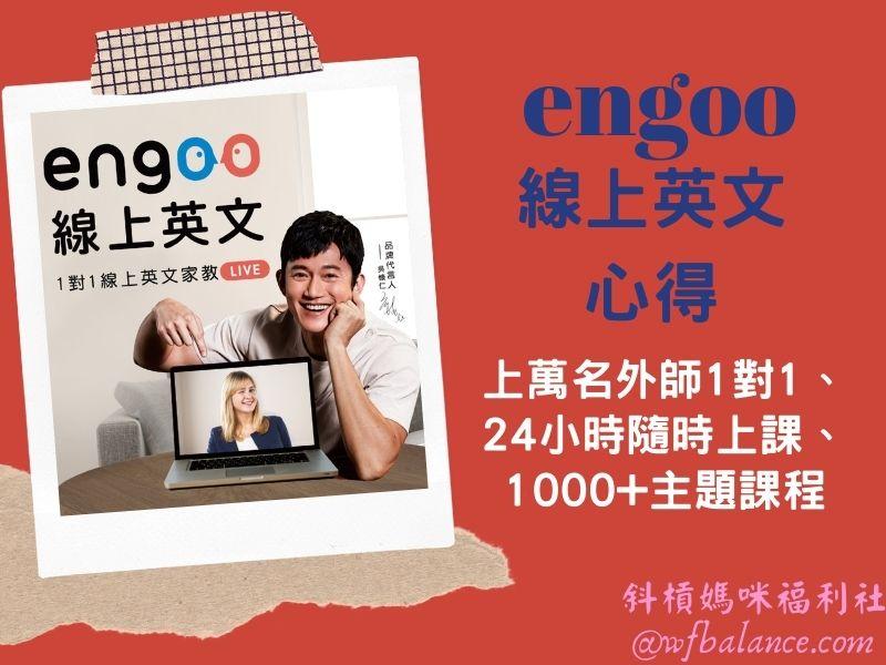 Engoo線上英文心得