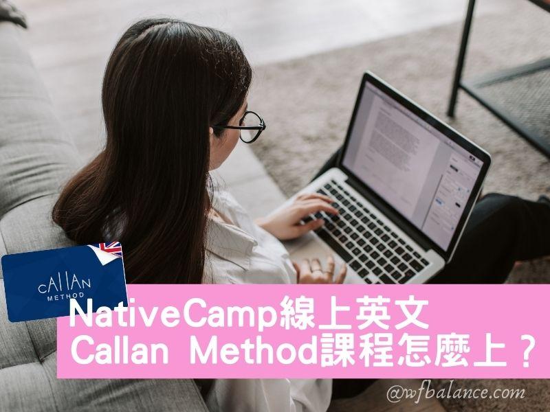 NativeCamp Callan